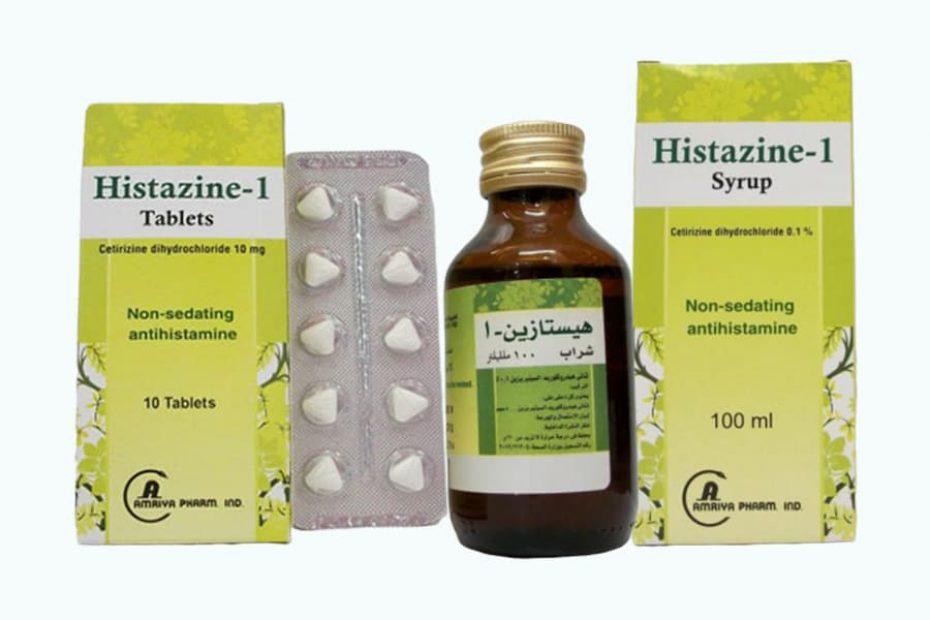 هيستازين HISTAZINE-1 مضاد للحساسية وهيستامين